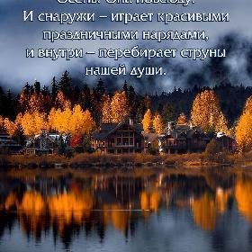 Открытки с надписями красивая осень в высоком качестве (6)