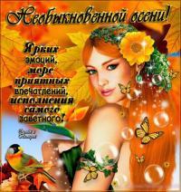 Открытки с надписями красивая осень в высоком качестве (8)