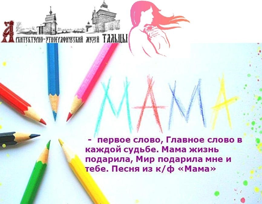 Первое слово мама картинки005