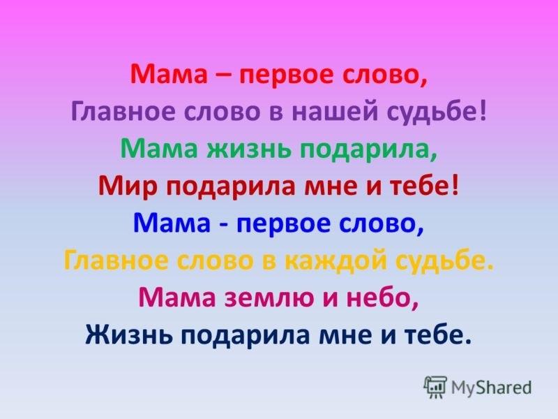 Первое слово мама картинки008