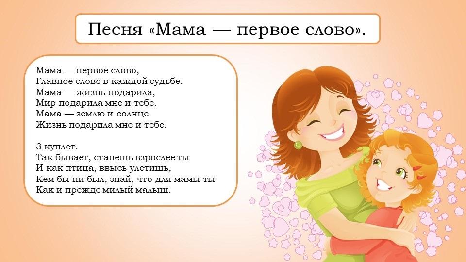 Первое слово мама картинки010