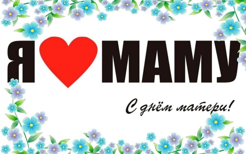 Первое слово мама картинки011