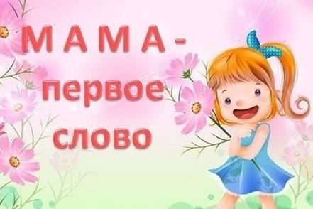 Первое слово мама картинки012