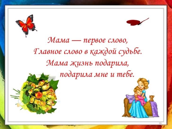 Первое слово мама картинки015