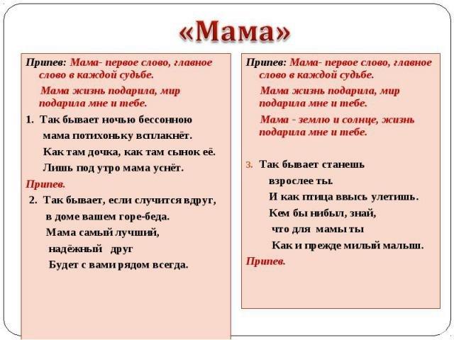 Первое слово мама картинки018