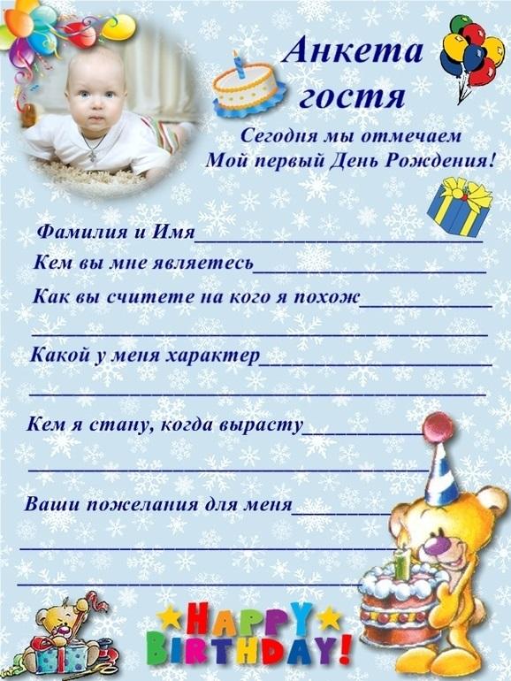 Сценарий поздравления для ребенка 3 лет
