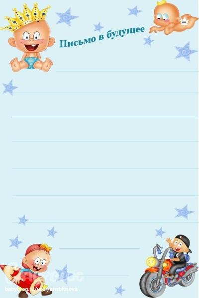 Письмо в будущее на годик ребенку003