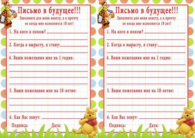 Письмо в будущее на годик ребенку010