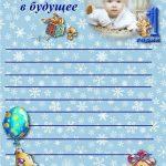 Письмо в будущее на годик ребенку