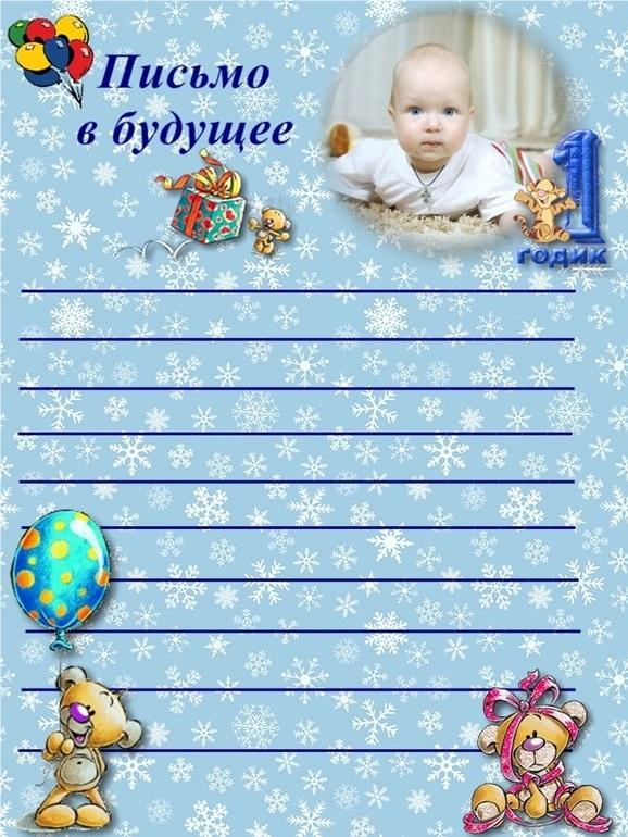 Письмо в будущее на годик ребенку011