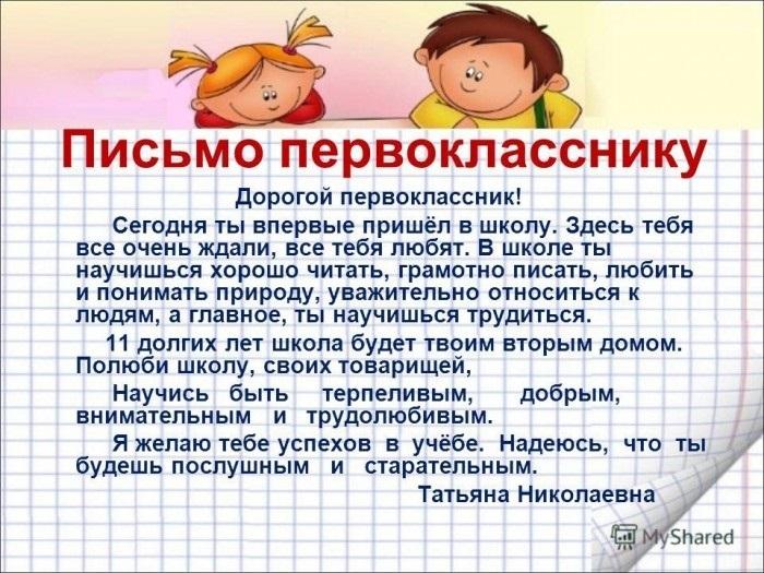 Письмо в будущее на годик ребенку014