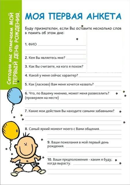 Письмо в будущее на годик ребенку015