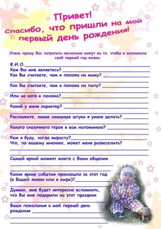 Письмо в будущее на годик ребенку018