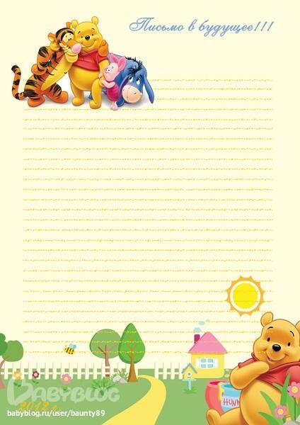 Письмо в будущее на годик ребенку019