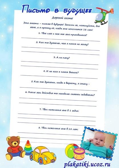 Письмо в будущее на годик ребенку020