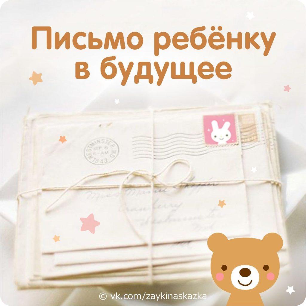 Письмо в будущее на годик ребенку021