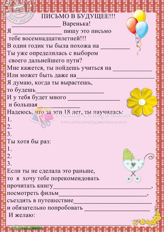 Письмо в будущее на годик ребенку022