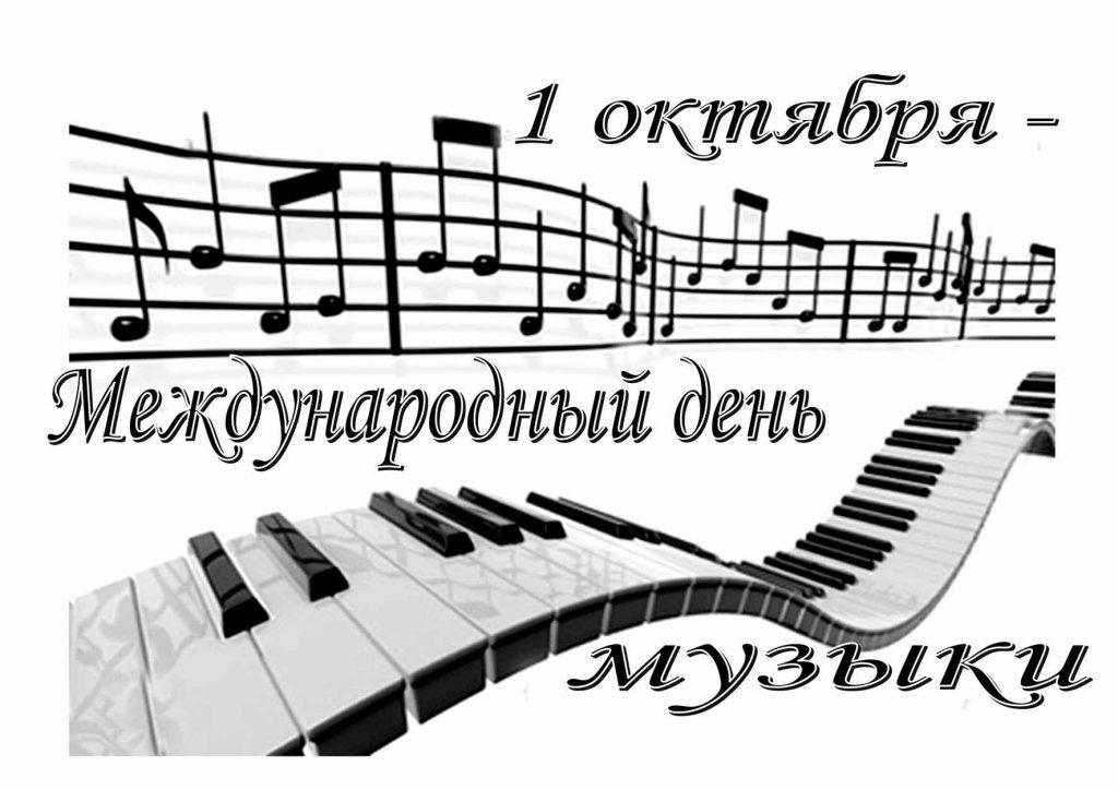 Плейкаст 1 октября международный день музыки002