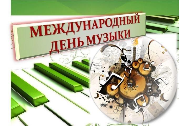 Плейкаст 1 октября международный день музыки003