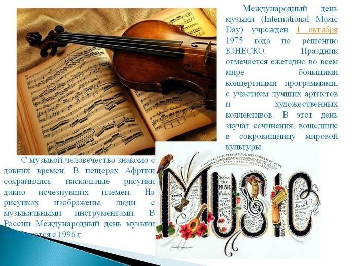 Плейкаст 1 октября международный день музыки007