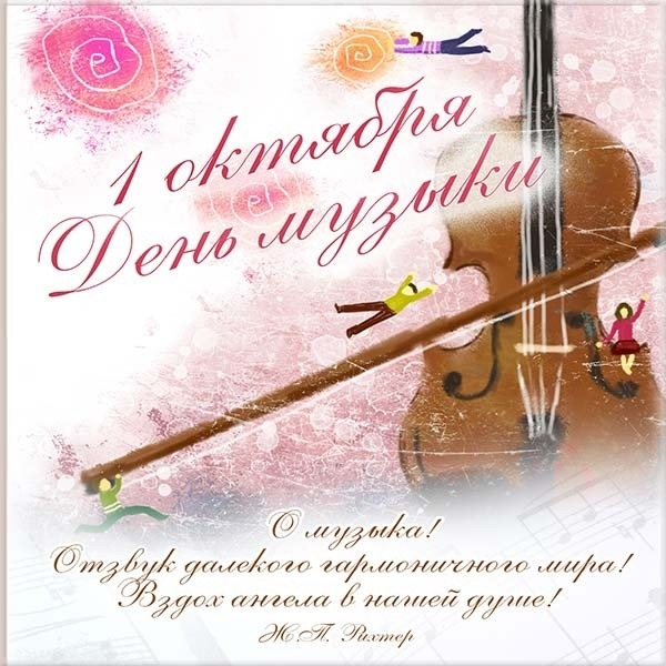 Плейкаст 1 октября международный день музыки009
