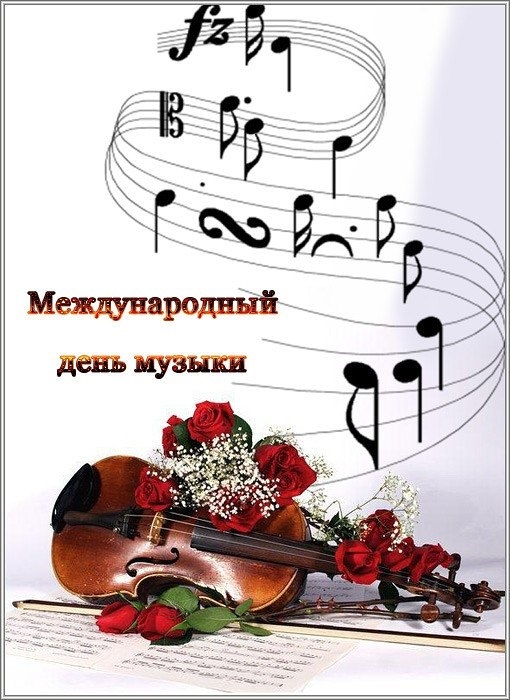 Плейкаст 1 октября международный день музыки010