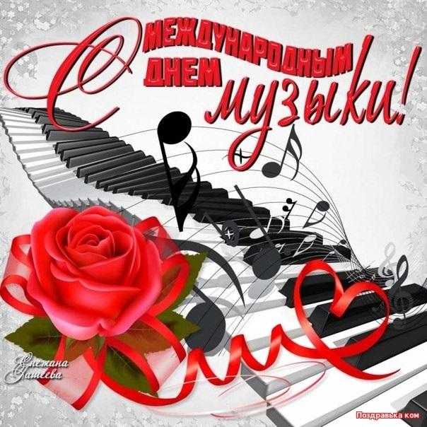 Плейкаст 1 октября международный день музыки011