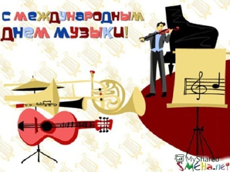Плейкаст 1 октября международный день музыки012