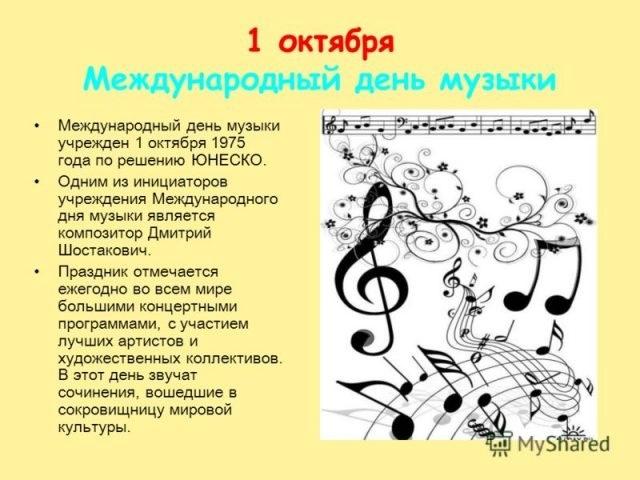 Плейкаст 1 октября международный день музыки013