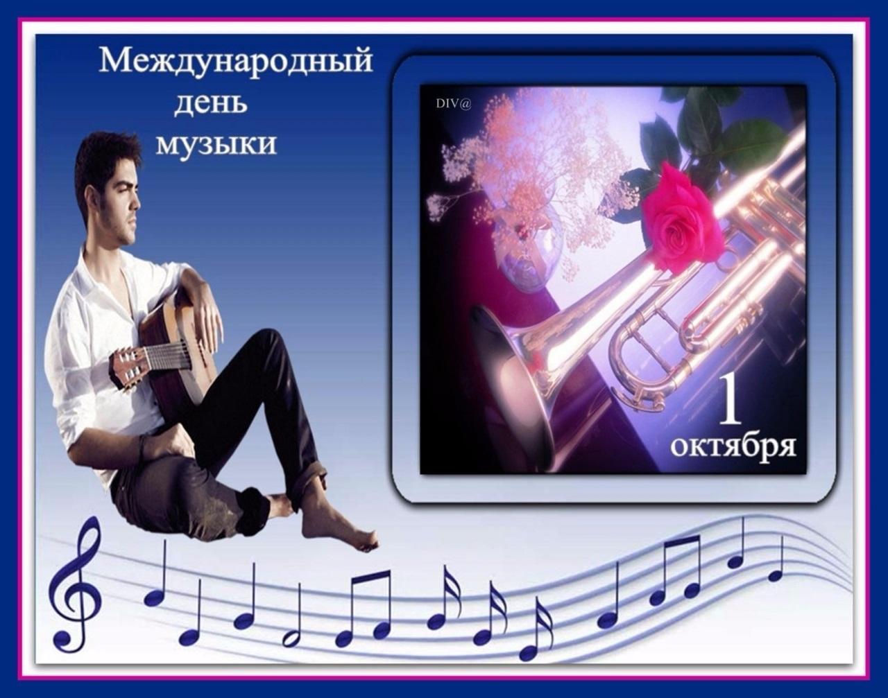 Плейкаст 1 октября международный день музыки014
