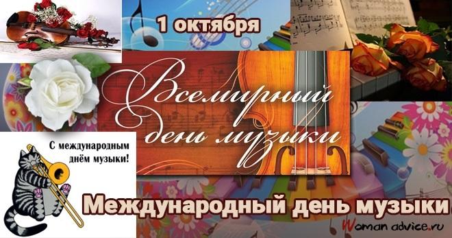 Плейкаст 1 октября международный день музыки017
