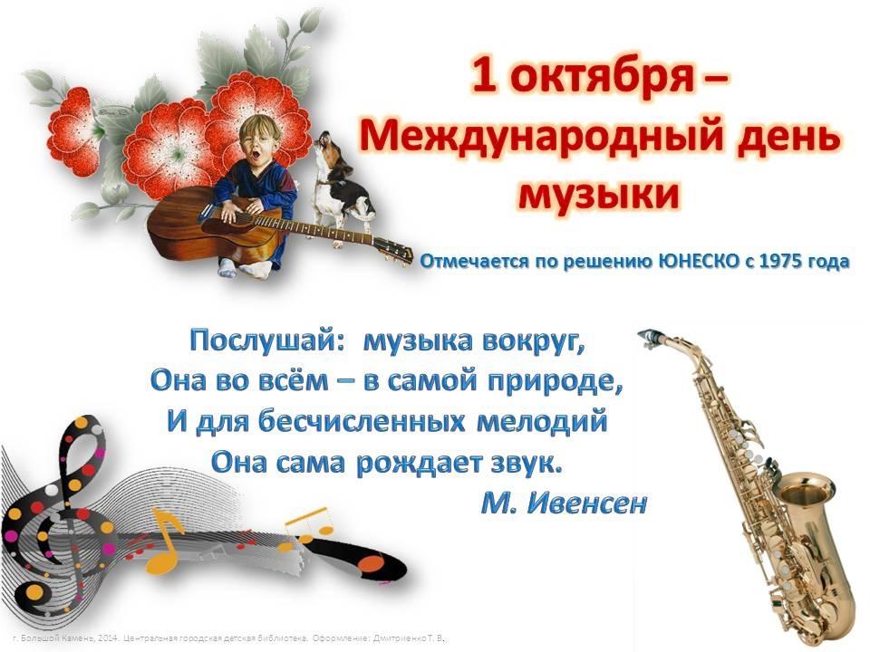 Плейкаст 1 октября международный день музыки018