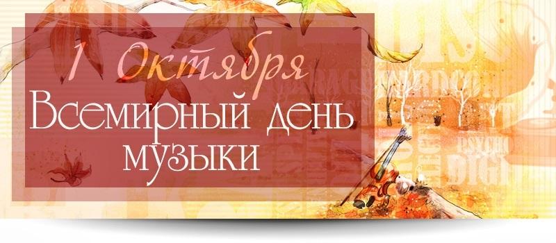 Плейкаст 1 октября международный день музыки021