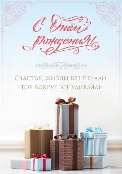 Подарки мужчине на день рождения картинки и открытки005