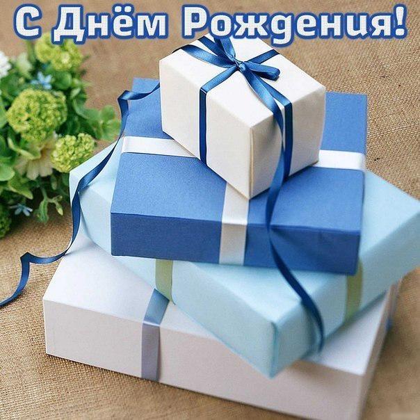 Подарки мужчине на день рождения картинки и открытки013
