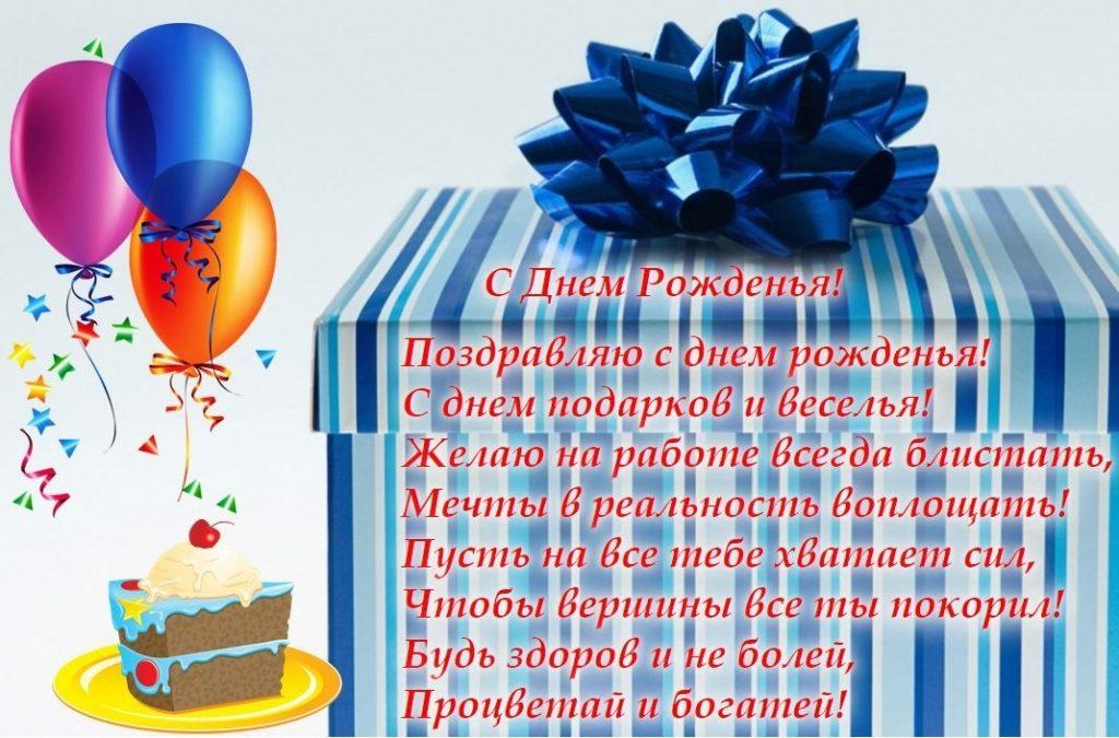 Подарки мужчине на день рождения картинки и открытки024