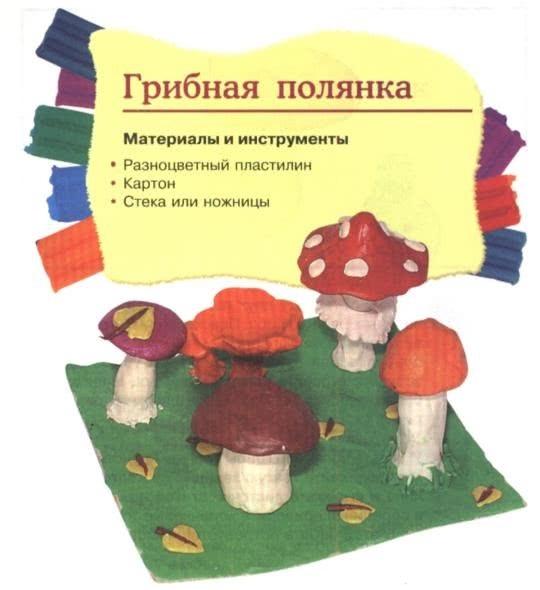 Поделка грибная полянка из пластилина для детей013