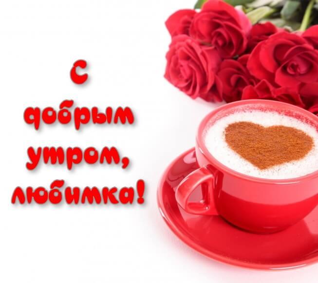 Пожелания с добрым утром в картинках любимой девушке (14)