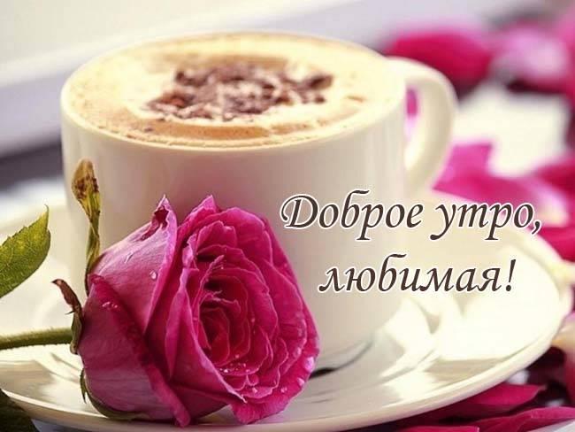 Пожелания с добрым утром в картинках любимой девушке (8)