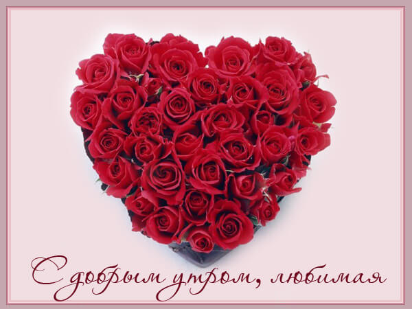 Пожелания с добрым утром в картинках любимой девушке (9)