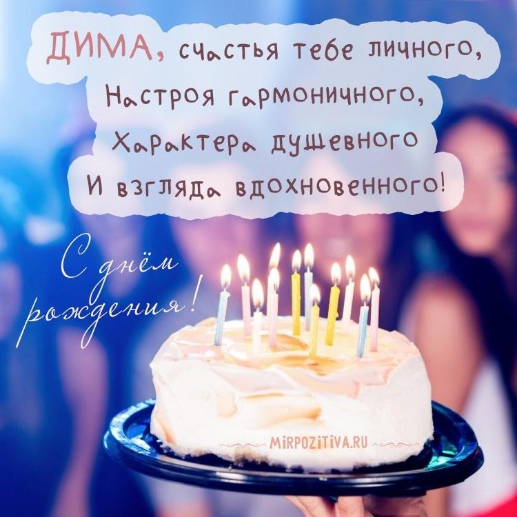 Поздравить Диму с днем рождения прикольные картинки002