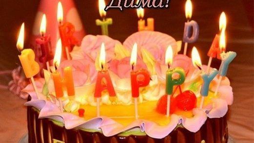 Поздравить Диму с днем рождения прикольные картинки007