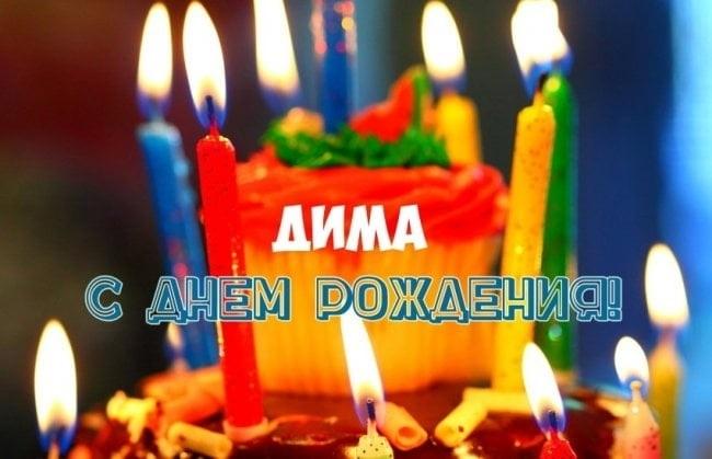 Поздравить Диму с днем рождения прикольные картинки011