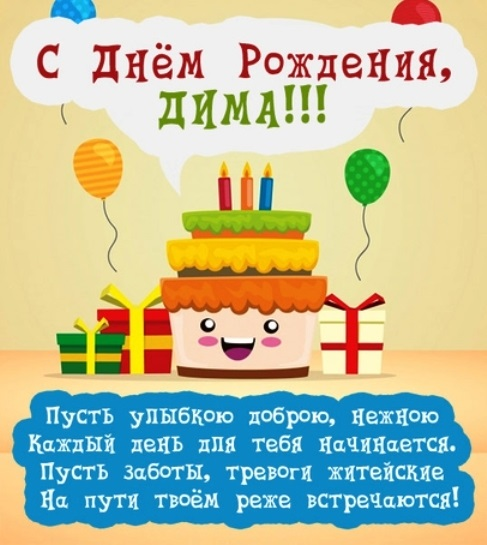 Поздравить Диму с днем рождения прикольные картинки012