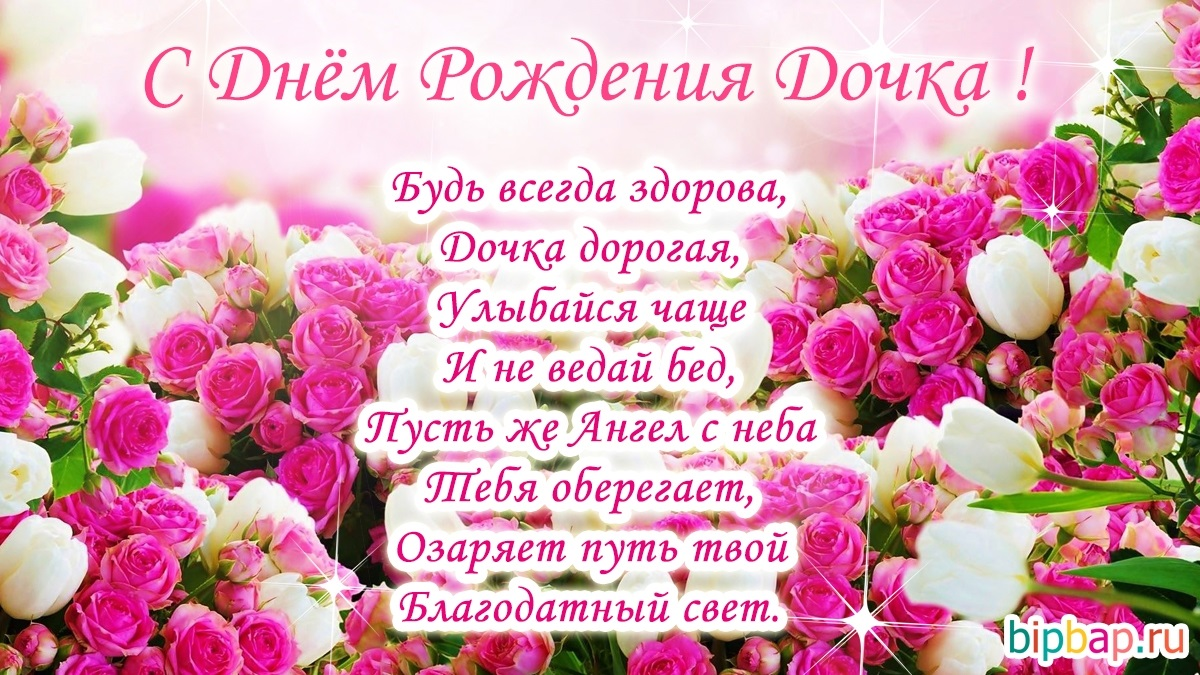 Поздравления с днем рождением Дочки картинки красивые001