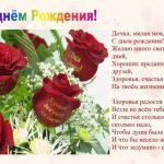 Поздравления с днем рождением Дочки картинки красивые