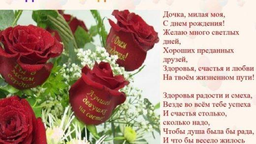 Поздравления с днем рождением Дочки картинки красивые007