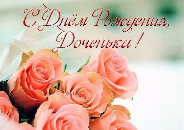 Поздравления с днем рождением Дочки картинки красивые009