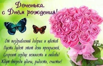 Поздравления с днем рождением Дочки картинки красивые010