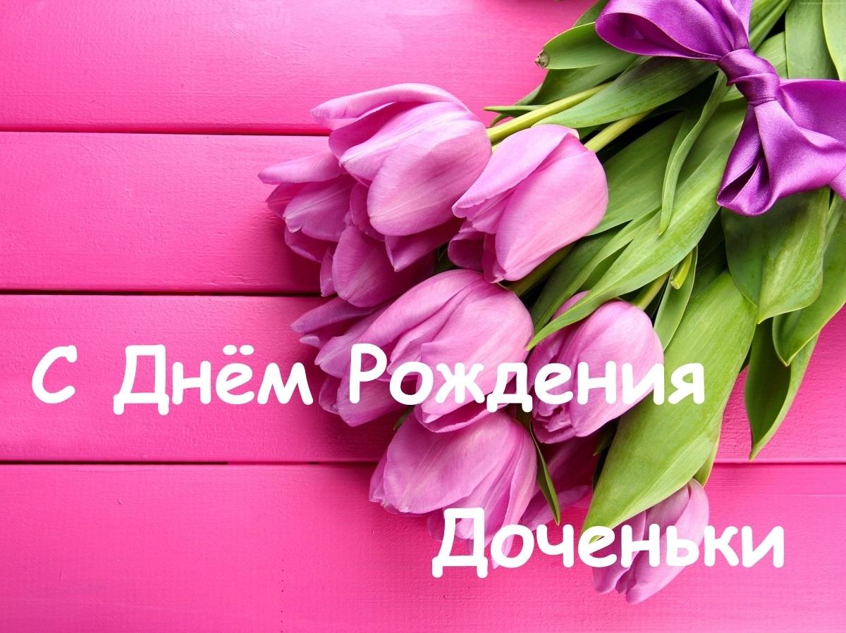 Поздравления с днем рождением Дочки картинки красивые014